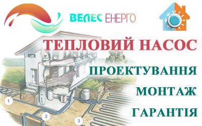 """Тепловые Насосы в Украине: Проектируем, поставляем, монтируем и обслуживаем. Компания """"Велес-Энерго"""" Экономное отопление."""